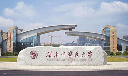 湖南中医药大学药学(专升本)