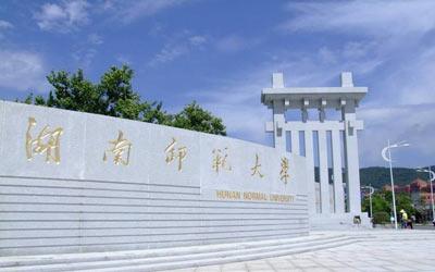 湖南师范大学工商管理(高起本)