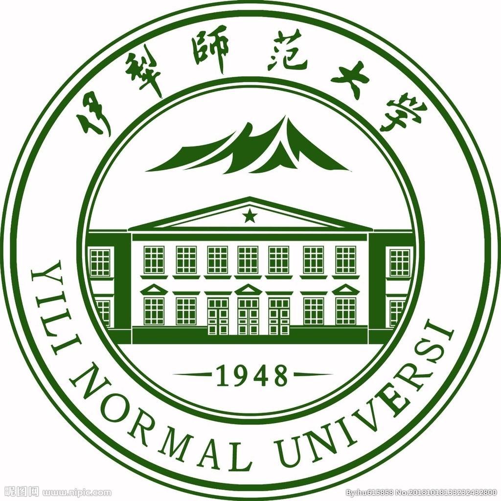 伊犁师范大学继续教育学院