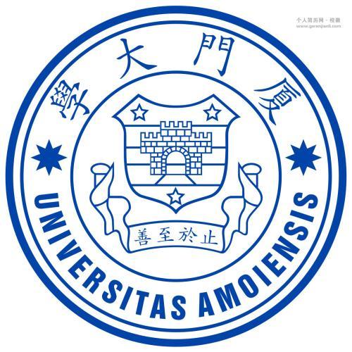 厦门大学继续教育学院