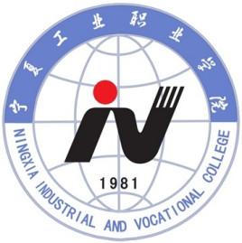 宁夏工业职业学院继续教育学院