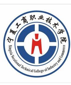 宁夏工商职业技术学院继续教育学院