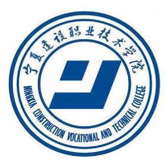 宁夏建设职业技术学院继续教育学院