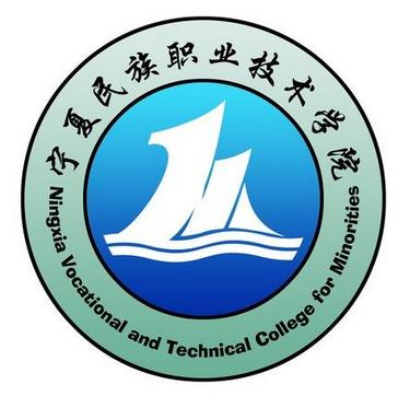 宁夏民族职业技术学院继续教育学院