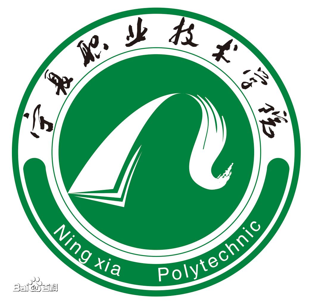 宁夏职业技术学院继续教育学院