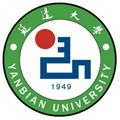 延边大学继续教育学院