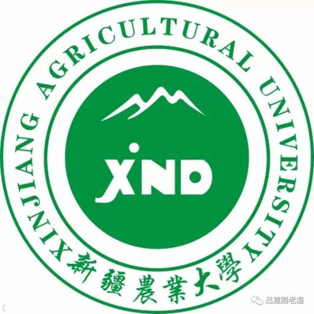 新疆农业大学继续教育学院