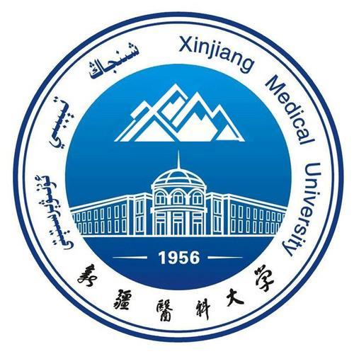 新疆医科大学继续教育学院