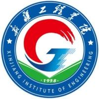 新疆工程学院继续教育学院