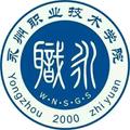 永州职业技术学院继续教育学院