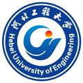 河北工程大学继续教育学院