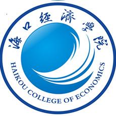 海口经济学院继续教育学院