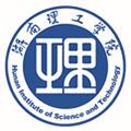 湖南理工学院继续教育学院