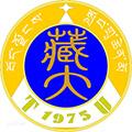 西藏大学继续教育学院