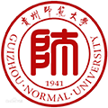 贵州师范大学继续教育学院