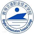青海交通职业技术学院继续教育学院