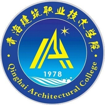 青海建筑职业技术学院继续教育学院