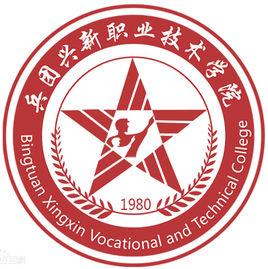 新疆生产建设兵团兴新职业技术学院成考网
