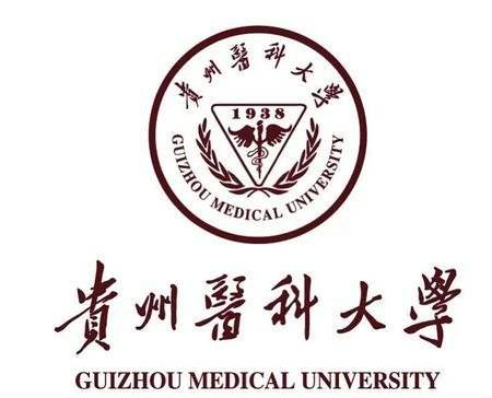贵州医科大学成考网